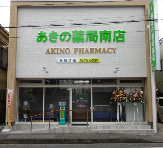 あきの薬局 南店