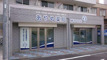 あやめ薬局 勝田台店