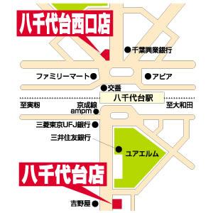 薬局くすりの福太郎 八千代台西口店
