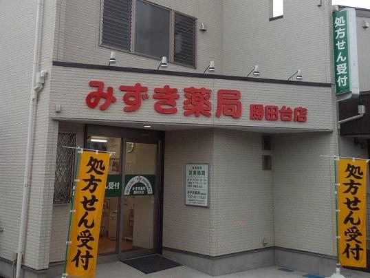 みずき薬局 勝田台店