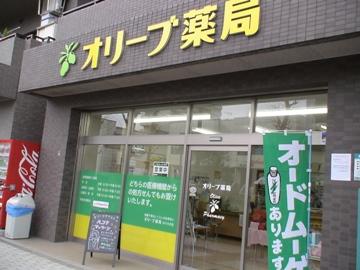 オリ-ブ薬局 ゆりのき店