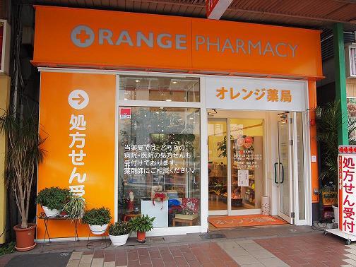オレンジ薬局