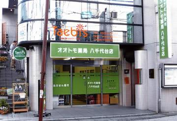 オオトモ薬局 八千代台店
