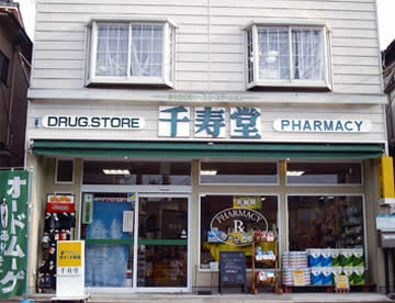 千寿堂薬局