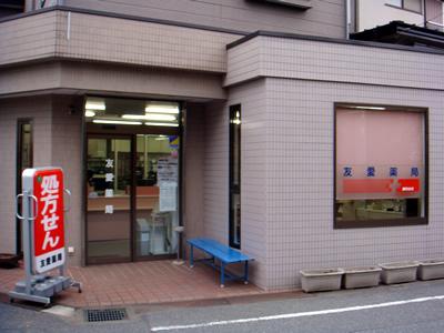 友愛薬局 勝田台店