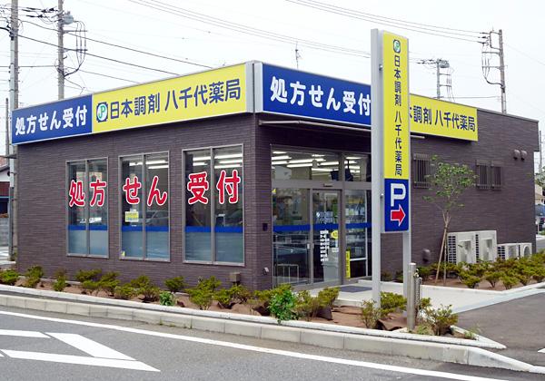 日本調剤 八千代薬局